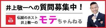井上敬一のモテちゃんねる