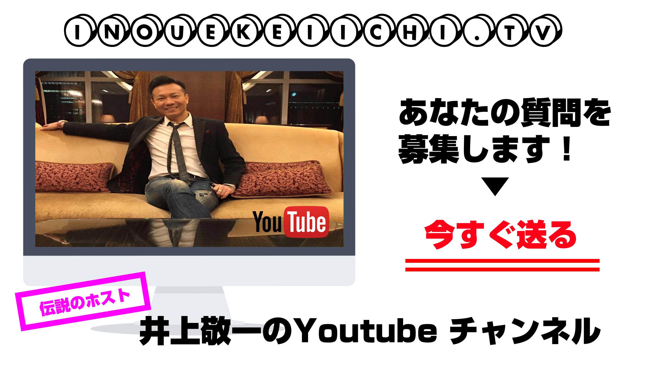inouekeiichi-tv
