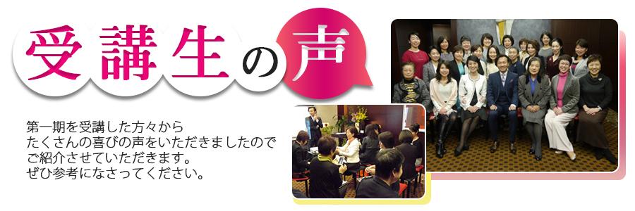 受講生の声(リーダーシップコミュニケーション集中講座)