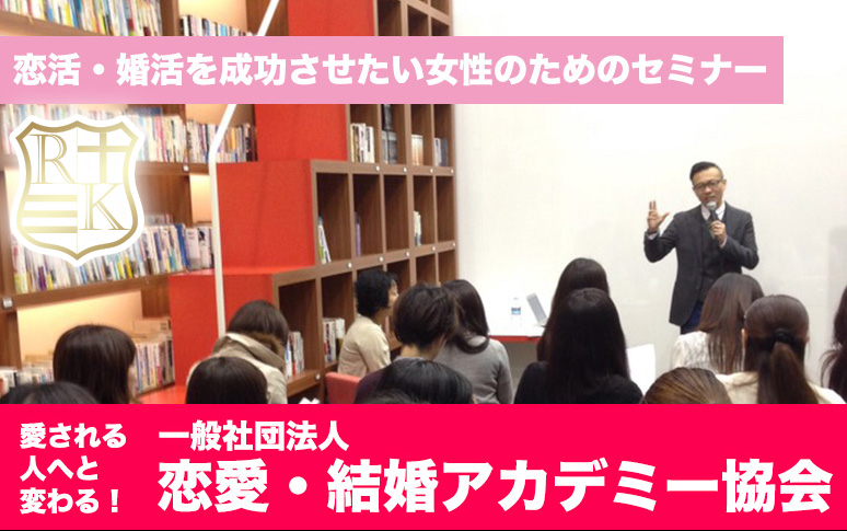 井上敬一の恋愛・結婚アカデミー